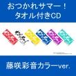 Otsukare Summer! (+Towel)[Loppi�HMV Limited: Ayane Fujisaki Color Ver.]