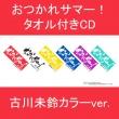 Otsukare Summer! (+Towel)[Loppi�HMV Limited: Mirin Furukawa Color Ver.]