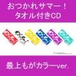 Otsukare Summer! (+Towel)[Loppi�HMV Limited: Moga Mogami Color Ver.]