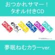 Otsukare Summer! (+Towel)[Loppi�HMV Limited: Nemu Yumemi Color Ver.]