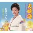 Meotofu -Aisuru Anta Ni Okuru Ouenka-