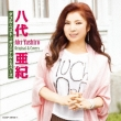 Yashiro Aki Double Best Original&Covers