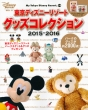 �����f�B�Y�j�[���]�[�g�O�b�Y�R���N�V����2015-2016 My Tokyo Disney Resort