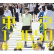 Yoshino Nanjo 1st Album: Title TBA [First Press Limited Edition B] (CD+DVD)