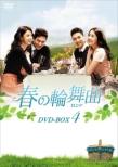 �t�̗֕��� (�����h)Dvd-box4