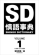 �T�ꎖ�T SD SHINGO DICTI...