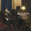Seraph Of The End Original Soundtrack 1