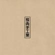1st Mini Album: �Ɠ���H�Ɓy��p�Łz