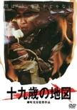 Juukyuu Sai No Chizu