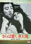 Saraba Itoshiki Daichi