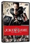 Joker Game [Standard Edition DVD with HMV Original Novelty]