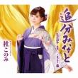 Oiwake Minato(Special Edition)