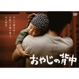 Oyaji No Senaka Dvd-Box
