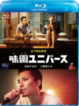 Misono Universe [Standard Edition Blu-ray]