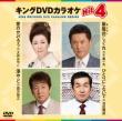 King Dvd Karaoke Hit 4 Vol.123