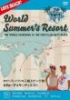 Sekai Summer Resort Thailand-Mauritius Gokujou Beach!Summers Ha San Diego He