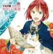 やさしい希望 <アニメ盤> CD+DVD / TVアニメ「赤髪の白雪姫」オープニングテーマ