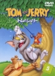 Tom And Jerry Vol.5