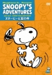 Peanuts: Happiness Is Snoopy`s Adventure