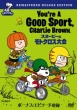 You' re A Good Sport.Charlie Brown