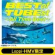 BEST of TUBEst -All Time Best-[Loppi�HMV Limited (Standard Edition +Originak Scarf Towel)]