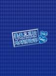 Binan Koukou Chikyuboueibu Love!Live!
