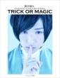 Shouta Aoi PHOTO COLLECTION TRICK OR MAGIC Roman Album