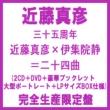 35 Shunen Kondo Masahiko*ijuin Shizuka=24 Kyoku