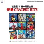 Senkousha&Nihon Gendai Kikaku[tokusatsu Greatest Hits]