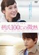 Sesshi 100 Do No Binetsu