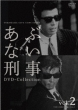 Abunai Deka Dvd Collection Vol.2