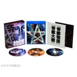 Teito Blu-Ray Complete Box