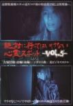 ��ɍs���Ă͂����Ȃ��S��X�|�b�g Vol.5