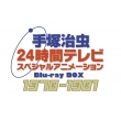 Tezuka Osamu Nijuuyojikan Tv Special Animation Blu-Ray Box 1978-1981