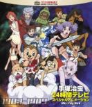 Tezuka Osamu Nijuuyojikan Tv Special Animation Blu-Ray Box 1983-1989