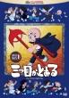 Mitsume Ga Tooru Dvd-Box 1