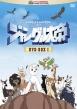 Jungle Taitei Dvd-Box 1