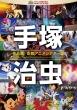Tezuka Osamu Sakuhin Shuu-Kyoto Anime Theater Hen-