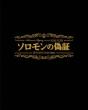 Solomon No Gishou Jiken/Saiban Complete Box