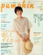 Pumpkin (�p���v�L��)2015�N 7����