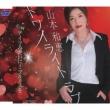 Twilight Love/Aitsu Mitai Ni...Blues Wo