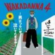 Wakadanna 4 -Otoko Ha Tsuraize.Naite Tamaruka-