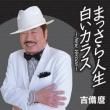 Massara Jinsei/Shiroi Karasu-New Version-