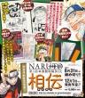 Naruto -�i���g-��1�b�������ebox ���`