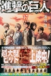 Attack on Titan 17 [Limited Edition]
