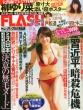 Flash (�t���b�V��)2015�N 6�� 23��