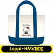 HMV25��N�~�n���[�L�e�B �g�[�g�o�b�O�yLoppi�EHMV����z