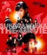 Sukeban Deka The Movie