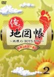 Ore No Chizu Chou-Chiri Men Boys Ga Iku-Second Season 2