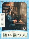 Tsukuroi Tatsu Hito